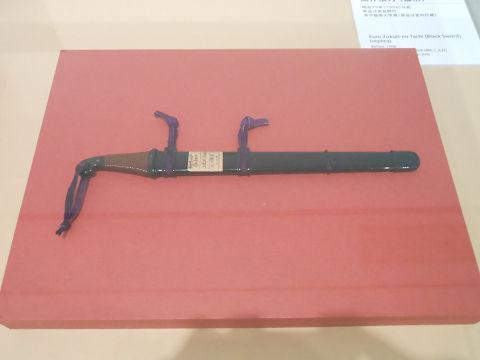 黒作横刀(雛形) - ヤマトタケルが男の娘で熊襲建をウリのように切り裂いたもの似の短刀【大古事記展】のキャプチャー