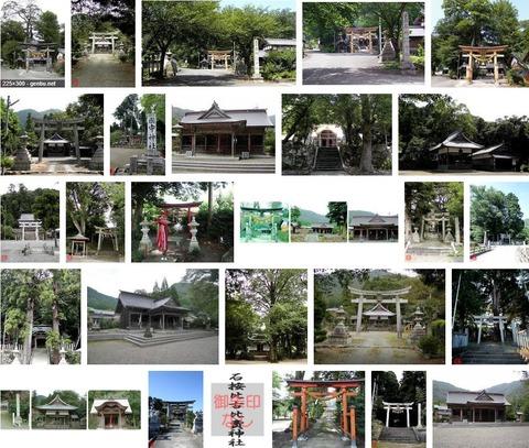 石桉比古比売神社 福井県三方上中郡若狭町大鳥羽のキャプチャー