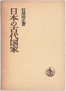 石母田正『日本の古代国家 (1971年) (日本歴史叢書)』 - 卑弥呼の二面性に言及のキャプチャー
