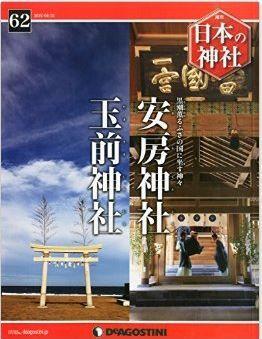 『日本の神社全国版(62) 2015年 4/21 号 [雑誌]』 - 千葉県の安房神社と玉前神社のキャプチャー