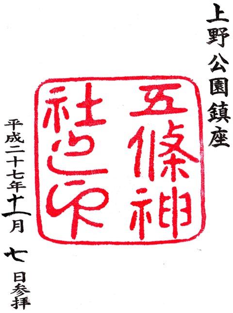 五條天神社の御朱印20151107