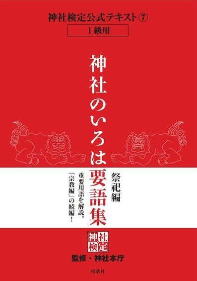 神社本庁『神社のいろは 要語集 祭祀編 (神社検定公式テキスト 7)』のキャプチャー