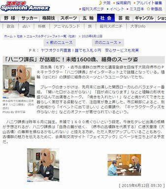 堺市「ハニワ課長」が会員制交流サイト「フェイスブック」にページを立ち上げる予定のキャプチャー