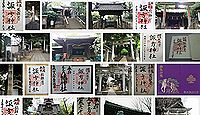 諏方神社 東京都荒川区西日暮里の御朱印