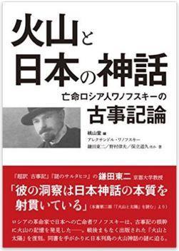アレクサンドル・ワノフスキー『火山と日本の神話─亡命ロシア人の古事記論』のキャプチャー