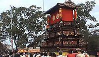 石岡神社(西条市) - 神功皇后が奉斎、源頼義が再建、西条だんじり祭りの発祥とも