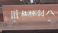 八剣神社 岐阜県羽島郡岐南町下印食堂前