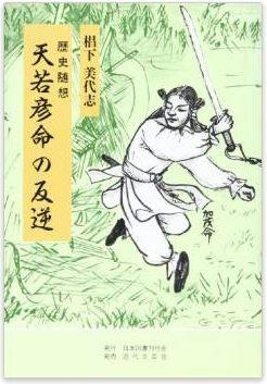 椙下美代志『天若彦命の反逆―歴史随想』 - 日本神話の舞台である高天原とされる飛騨のキャプチャー