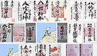 清水八幡神社の御朱印