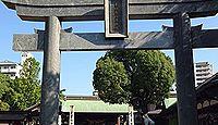 十日恵比須神社 福岡県福岡市博多区東公園