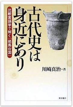 川崎真治『古代史は身近にあり―比較言語学で解く「邪馬台国」』 - 日本語=タミル語のキャプチャー