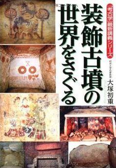大塚初重『「考古学」最新講義シリーズ 装飾古墳の世界をさぐる』のキャプチャー