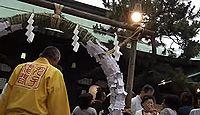 丸子神社・浅間神社 静岡県沼津市浅間町のキャプチャー