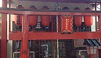 箭弓稲荷神社 東京都江戸川区南小岩のキャプチャー