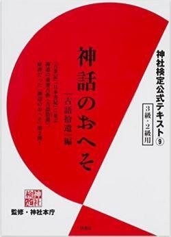 神社本庁『神社検定公式テキスト9 神話のおへそ「古語拾遺」編』