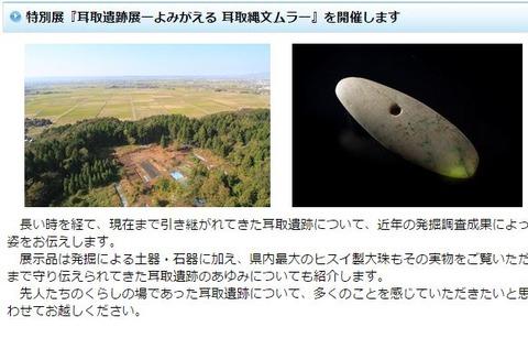 開発から守り、保存された「耳取遺跡」で国の史跡指定前に特別展を開催 - 新潟県見附市のキャプチャー