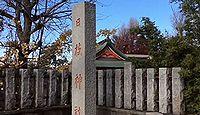 新宿日枝神社 東京都葛飾区新宿のキャプチャー