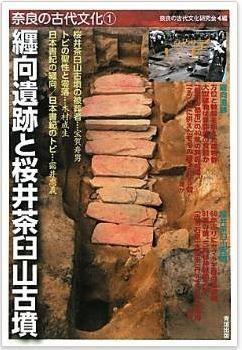 奈良の古代文化研究会『纒向遺跡と桜井茶臼山古墳 (奈良の古代文化)』のキャプチャー