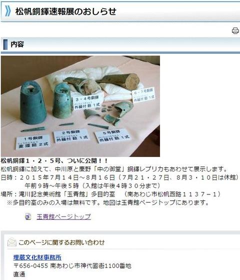 「数十年に一度の第一級の発見」淡路島の松帆銅鐸が無料で期間限定一般公開へ - 南あわじ市のキャプチャー
