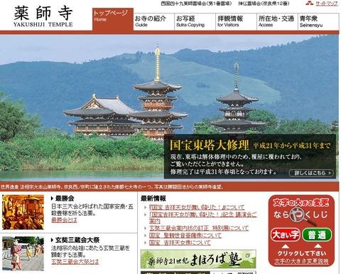 世界遺産・薬師寺内の孫太郎稲荷神社にも油のようなものがまかれていた被害確認 - 奈良市のキャプチャー