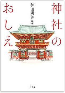 神田明神『神社のおしえ』 - 江戸東京の総鎮守が伝える「神社とおまつり」の基本のキャプチャー