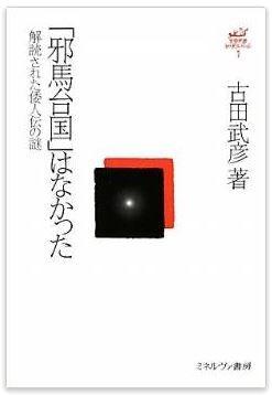 古田武彦『「邪馬台国」はなかった―解読された倭人伝の謎』 - 邪馬台国九州説のキャプチャー