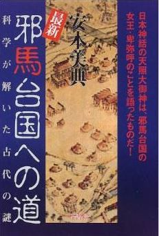 邪馬台国への道―科学が解いた古代の謎