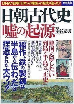 室谷克実『日朝古代史 嘘の起源 (別冊宝島)』 - 「先進文化は半島から」が完全に覆るのキャプチャー