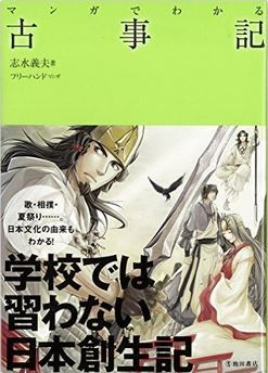 志水義夫『マンガでわかる古事記 (池田書店のマンガでわかるシリーズ)』 - 日本創生記のキャプチャー