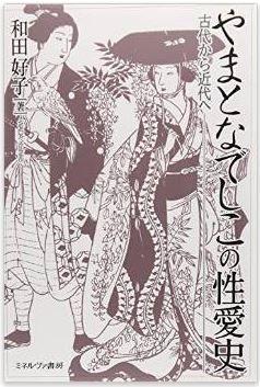和田好子『やまとなでしこの性愛史: 古代から近代へ』 - 伝統は多夫多妻であったのキャプチャー