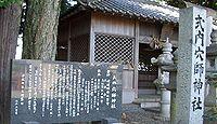 穴師神社 三重県松阪市立田町