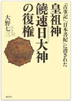 大野七三『『古事記』『日本書紀』に消された皇祖神饒速日大神の復権』のキャプチャー