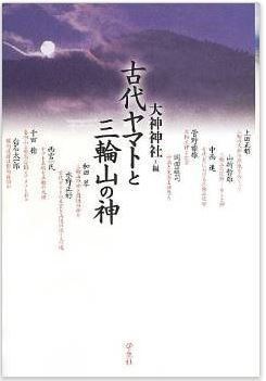 大神神社編集『古代ヤマトと三輪山の神』 - 日本古代史の謎、三輪山と出雲の神などのキャプチャー