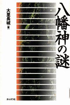 大里長城『八幡神の謎』 - 九州王朝論者による記紀神話の再編、九州倭国との兼ね合いのキャプチャー