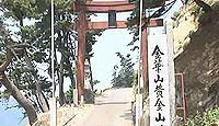 黄金山神社(石巻市) - 牡鹿半島東南端に相対する太平洋上の孤島に鎮座する鉱山の神