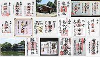 掛川神社(高知市)の御朱印