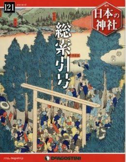 『日本の神社全国版(121) 2016年 6/7 号 [雑誌]』 - 総索引号のキャプチャー