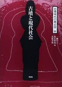 一瀬和夫、北條芳隆、福永伸哉『古墳と現代社会 (古墳時代の考古学)』のキャプチャー