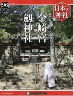 『日本の神社全国版(96) 2015年 12/15 号 [雑誌]』 - 越前に記された皇子の足跡のキャプチャー