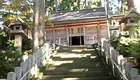 須波阿湏疑神社 福井県今立郡池田町稲荷