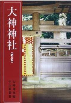 中山和敬『大神神社<第三版>』 - 本殿のない日本最古の神社のご祭神・鎮座・特殊神事などのキャプチャー