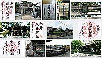 八幡神社(八幡浜市)の御朱印