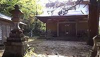 飯豊神社 宮城県加美郡加美町麓山