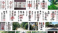 江沼神社 石川県加賀市大聖寺八間道の御朱印