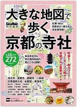『ウォーカームック 大きな地図で歩く京都の寺社』 - 世界遺産、国宝や重要文化財が満載のキャプチャー