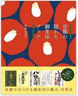 西村由美子『京都の隠れた御朱印ブック』 - 世界をも魅了する、ちょっぴりツウな御朱印のキャプチャー