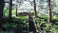 飯豊和気神社 - 天栄村の妙見山山頂にある奈良期創建の古社、御種貸神事や「御竜燈」