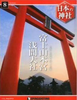 『日本の神社 8号 (富士山本宮浅間大社) [分冊百科]』 - 由来、社殿をはじめとする建築物のキャプチャー