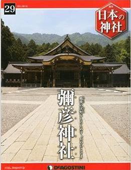 『日本の神社 29号 (彌彦神社) [分冊百科]』 - 『万葉集』にも歌われる越後国一宮のキャプチャー