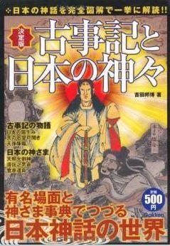 吉田邦博『決定版 古事記と日本の神々FILE』 - 有名場面と神さまでつづる日本神話の世界のキャプチャー